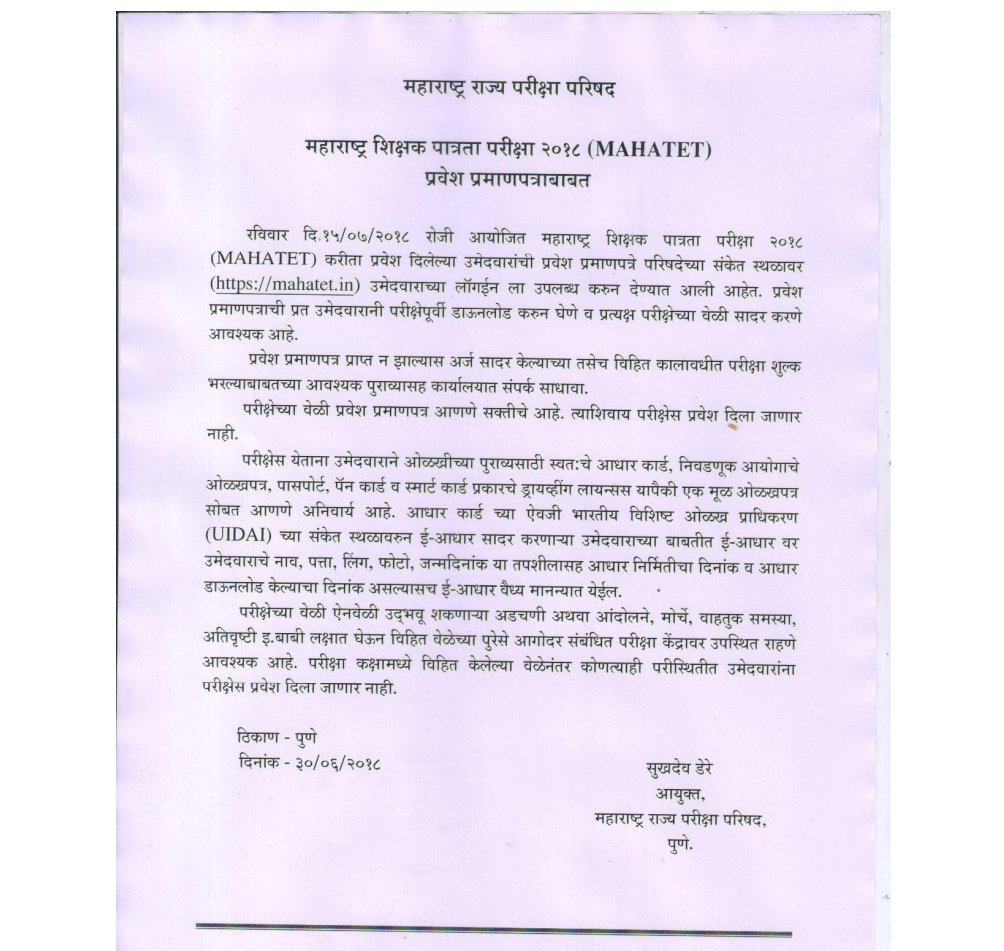 Mahatet Hall TIcket 2018 official notification