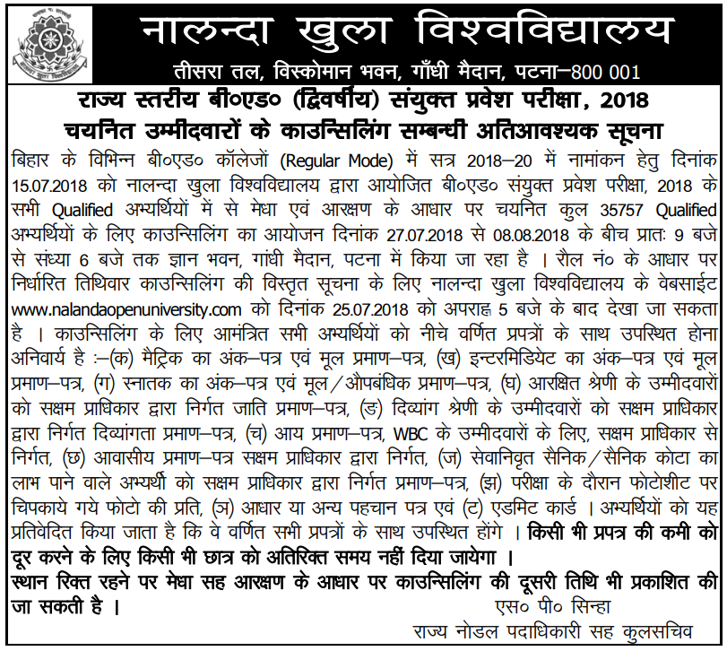 Official Notification For Bihar Bed Counselling