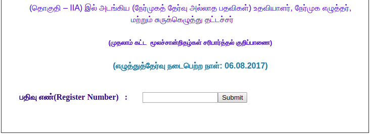 TNPSC Group 4 2018 result