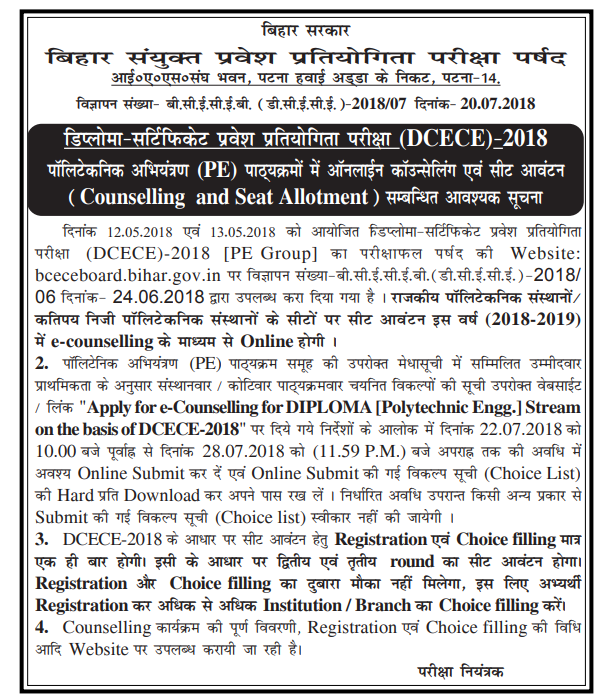 bceceboard.bihar.gov.in DCECE Bihar BCECEB Polytechnic Counselling Notification