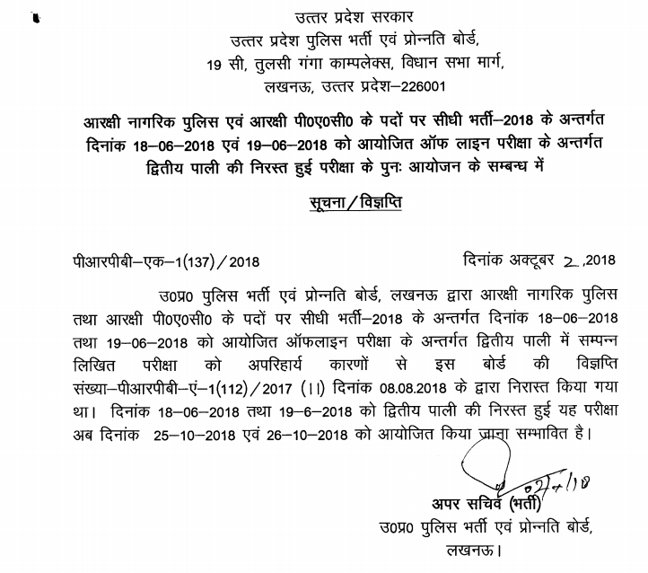 up police constable re-exam date announced