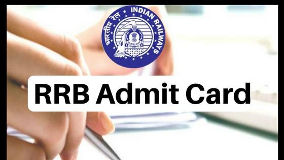 रेलवे ग्रुप डी एडमिट कार्ड