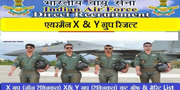 indian air force x y group admit card