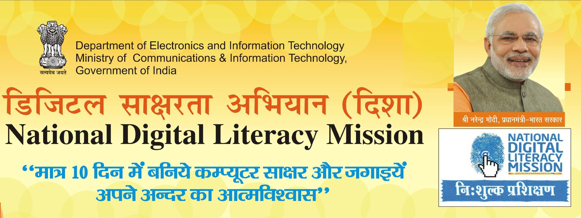 National Digital Literacy Mission NDLM