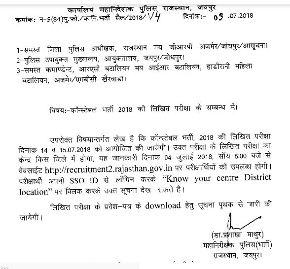 Rajasthan police admit card 2018.
