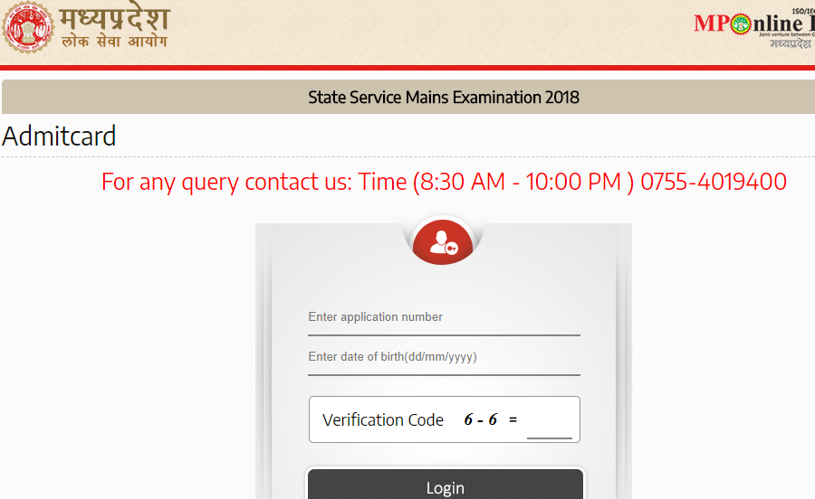 mppsc mains admit card 2018