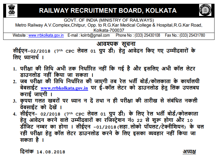 RRB Group D Admit card 2018 notice