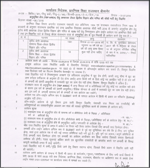 Rajasthan Teacher Grade 3 Recruitment 2018