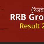 RRB Group D Result 2018 Expected Date