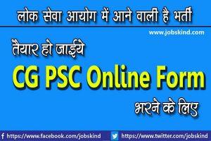 cgpsc online form guest post