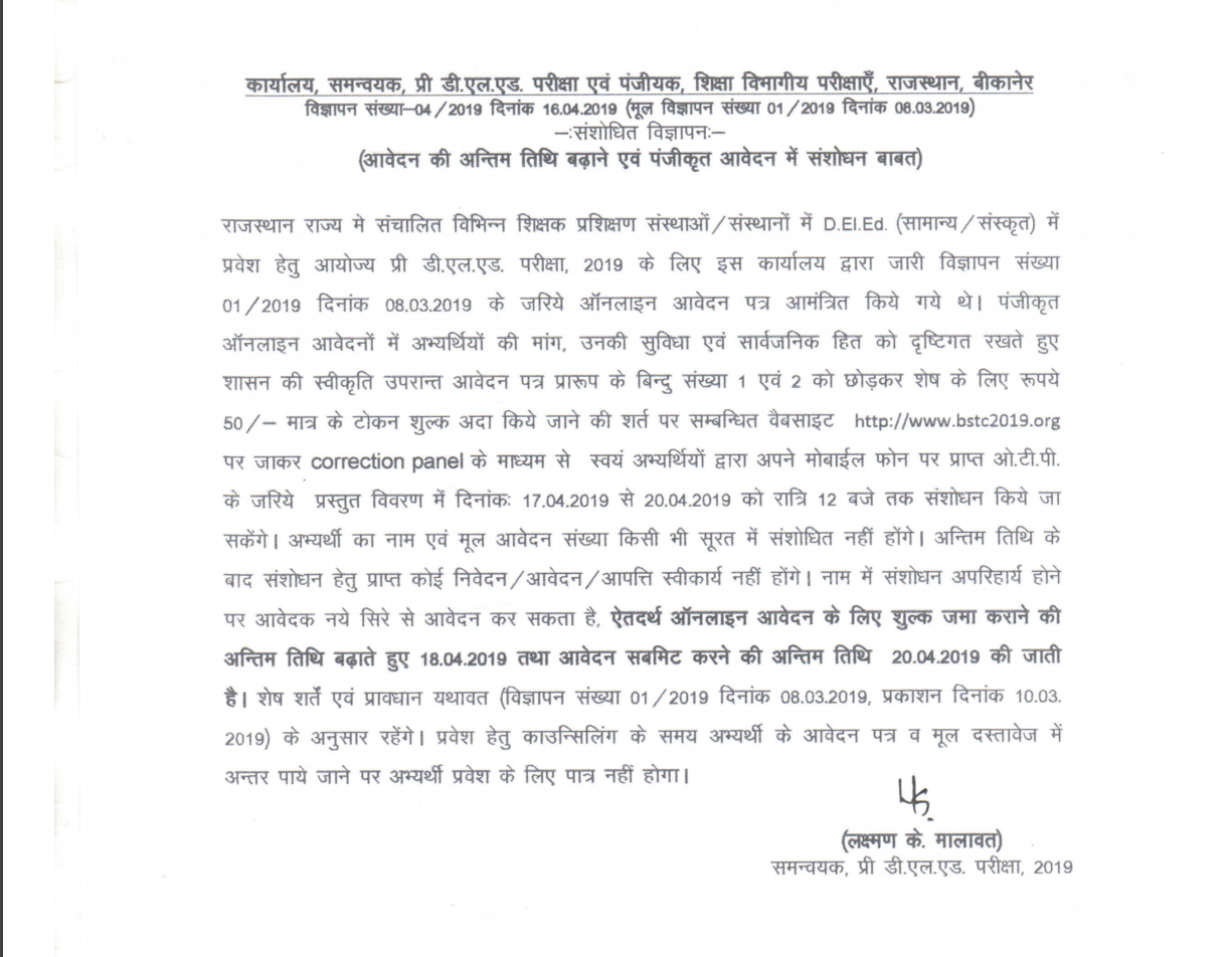 Rajasthan BSTC 2019 Application Correction Notice