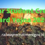 Bihar Student Credit Card Yojna 2020